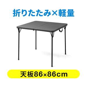 折りたたみテーブル省スペースW860mmD860mm樹脂天板簡単組立持ち運び取っ手付きグレー