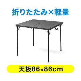 折りたたみテーブル 省スペース 幅86cm 奥行86cm 樹脂天板 軽量 簡単組立 持ち運び 取っ手付き グレー 学習机 事務机 おしゃれ アウトドア