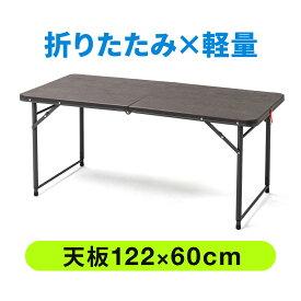 折りたたみテーブル 省スペース 幅122cm 奥行60cm 樹脂天板 高さ変更 軽量 簡単組立 持ち運び 取っ手付き ブラウン 学習机 事務机 おしゃれ アウトドア