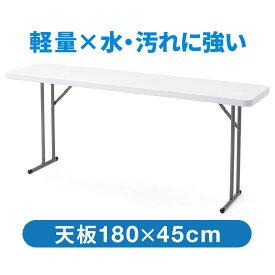 会議テーブル 幅180cm 奥行45cm 樹脂天板 折りたたみ式 折りたたみテーブル 軽量 ホワイト おしゃれ 会議テーブル 会議用テーブル 会議机 折りたたみ ミーティングテーブル