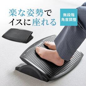 フットレスト 足置き オフィスチェア用足置台 長時間デスクワークに 椅子 足置き台 エルゴノミクス