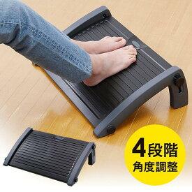 フットレスト 4段階角度調整 足置き オフィスチェア用足置台 エルゴノミクスデザイン 長時間デスクワークに 椅子