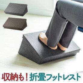 フットレスト 折りたたみ コンパクト 靴収納 鞄収納 ブラウン/グレー デスク下 エルゴノミクス 足置き台 足置き オフィスチェア用足置台 長時間デスクワークに 椅子