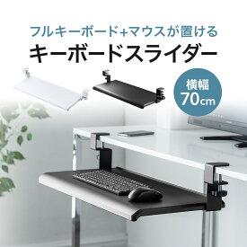 キーボードスライダー 収納 pcデスク 幅70cm デスク設置 クランプ 後付け キーボード マウス キーボード台 キーボードテーブル フルキーボード