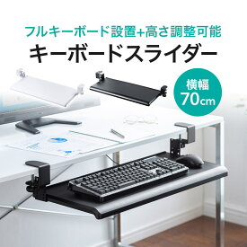 キーボードスライダー 後付け クランプ式 pcデスク 幅70cm デスク 拡張 デスク設置 キーボード台 キーボードテーブル キーボードトレイ キーボード マウス ラック 脚に当たらないように 高さ変更 調整可能