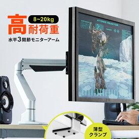 モニターアーム モニタアーム 高耐荷重 薄型クランプ VESA 水平3関節 8kgから20kgまで対応 27インチ 32インチ 1画面 縦画面 ディスプレイアーム 液晶モニターアーム ゲーミング PCモニターアーム