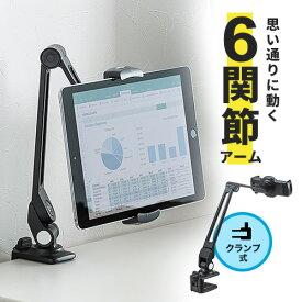 iPad・タブレット アームスタンド クランプ式 6関節 ホルダー360度回転 アルミ 11インチまで対応 モニターアーム モニタアーム タブレットアーム マルチスタンド 液晶モニターアーム