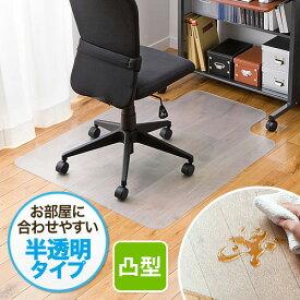 チェアマット 半透明 90×120cm 1.5〜2mm厚 ハードフロア・畳・フローリング対応 キズ防止 オフィスチェア 椅子 フロアシート 床保護マット クリア