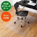 チェアマット 半透明 ポリカーボネート 日本製 90×120cm ハードフロア・畳・フローリング対応 オフィスチェア 椅子 …