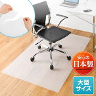 チェアマット 大型 90×150cm 1.5mm厚 フリーカットタイプ 臭わないEVA樹脂製 日本製 畳・フローリング対応 キズ防止 オフィスチェア 椅子 フロアシート 床保護マット キッチンマット クリア 半透明