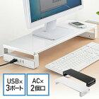 モニター台 パソコン台 机上台 卓上 USB ハブ付き 電源タップ 増設 モニタースタンド 幅60cm 奥行20cm 机上ラック 液晶モニター台 パソコン コンセント