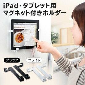 iPad タブレット 冷蔵庫 貼り付けホルダー 7〜11インチ対応 壁掛け マグネット ホワイトボード取り付け