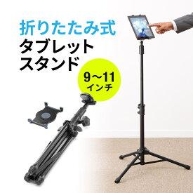 iPad・タブレットフロアスタンド 折りたたみ三脚式 90cm高さ調節可能 9〜10インチまで対応 モニタアーム タブレットアーム