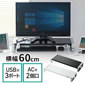 机上台 モニター台 USB3.0・コンセント搭載 幅60cm 奥行20cm スチール製 モニタースタンド 机上ラック 液晶モニター台 モニターラック USBハブ付 テレビ