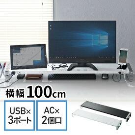机上台 USB コンセント搭載 モニター台 幅100cm 奥行20cm スチール製 モニタースタンド 机上ラック 液晶モニター台
