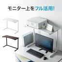 デスクボード 机上ラック 机上台 ディスプレイボード テレビ ディスプレイ モニター 収納 上 ラック 棚 プリンタ設置 …