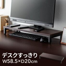 机上台 モニター台 机上ラック 木目調 パソコン台 キーボード収納 幅58.5cm 奥行20cm