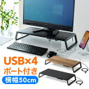 机上台 モニター台 USBハブ付き コンパクト 幅50cm