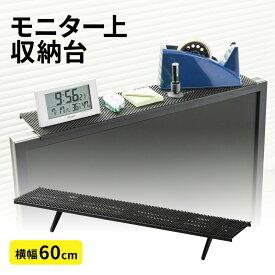 ディスプレイボード テレビ ディスプレイ モニター 上部 収納 幅60cm 小物置き リモコン設置 ティッシュ置き ラック 収納トレー 耐荷重5kg 27型 30型 37型 42型