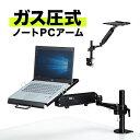 ノートパソコンアーム ガス圧 ポール式 耐荷重3kg ブラック 姿勢 タブレットPCスタンド ノートパソコン置き台 エルゴ…