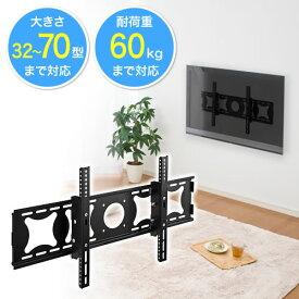 テレビ壁掛け金具 32〜70型(インチ)対応 汎用タイプ 角度調節 壁掛けテレビ TV壁掛金具 液晶テレビ 液晶ディスプレイ DMM.make対応 かべかけ