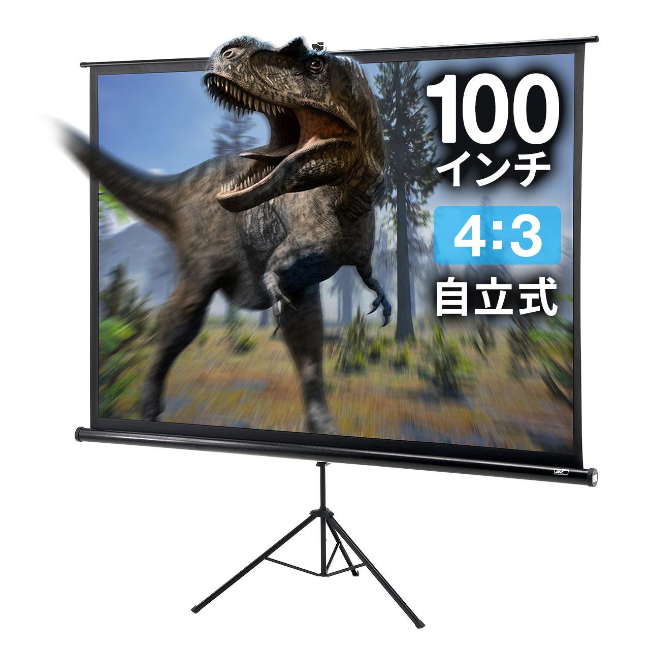 プロジェクタースクリーン スタンド式 100インチ 自立式 床置き 三脚式[100-PRS005]【サンワダイレクト限定品】【送料無料】