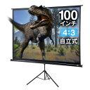 【送料無料】プロジェクタースクリーン 100インチ相当 自立式 床置き 三脚式 [100-PRS005]【サンワダイレクト限定品】