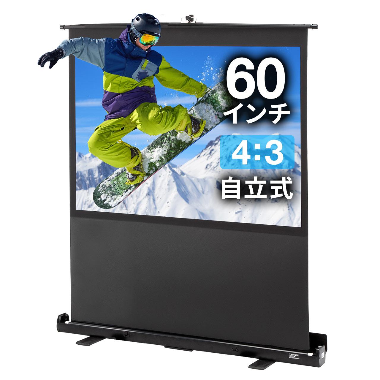 プロジェクタースクリーン 4:3 60インチ相当 自立式床置きインチ 携帯インチロールスクリーン プロジェクター・スクリーン プレゼン・ホームシアターに ケース一体型 [100-PRS006]【サンワダイレクト限定品】【送料無料】