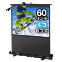 プロジェクタースクリーン 4:3 60インチ相当 自立式床置きインチ 携帯インチロールスクリーン プロジェクター・スクリーン プレゼン・ホームシアターに ケース一体型 [100-PRS006]【サンワ