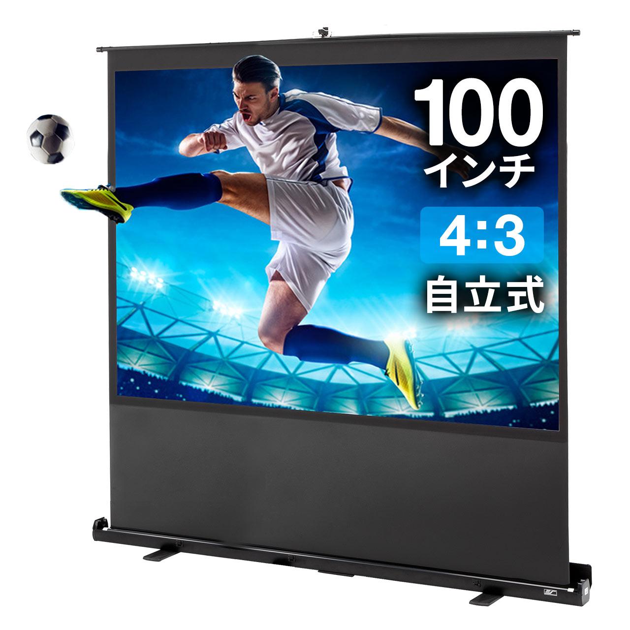 プロジェクタースクリーン 100インチ相当 自立式床置きインチ ロールスクリーン プロジェクタ・スクリーン プレゼン・ホームシアターに [100-PRS009]【サンワダイレクト限定品】【送料無料】