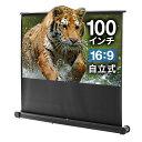 プロジェクタースクリーン 100インチ 16:9 持ち運び可能 床置き 簡単設置 自立 パンタグラフ式 ブラック プロジェクタ…