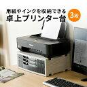 プリンター台 卓上 コンパクト 引き出し付き 3段式 机上台 プリンタの下に用紙やインクを収納可 プリンターラック[10…