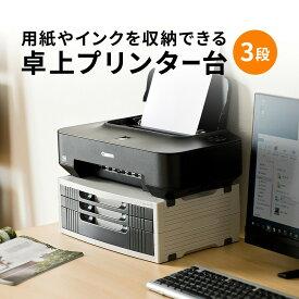 プリンター台 卓上 コンパクト 引き出し付き 3段式 机上台 プリンタの下に用紙やインクを収納可 プリンターラック