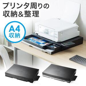 プリンター台卓上引き出し付A4収納対応プリンタステーションプリンタ台プリンタの下に用紙やインクを収納可