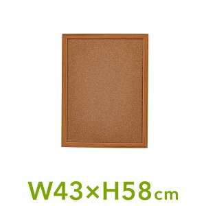 コルクボード 写真・メモ張り付け コンパクトサイズ 43×58cm 壁掛け おしゃれ