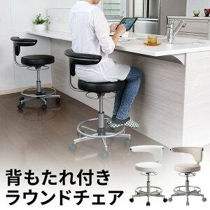 丸椅子丸いすスツール背面が背もたれや肘掛けにもなる2WAYタイプいすイス椅子