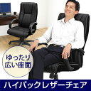 【送料無料】レザーチェア ハイバック ロッキング パソコンチェア オフィスチェア 椅子 [100-SNC023]【サンワダイレクト限定品】