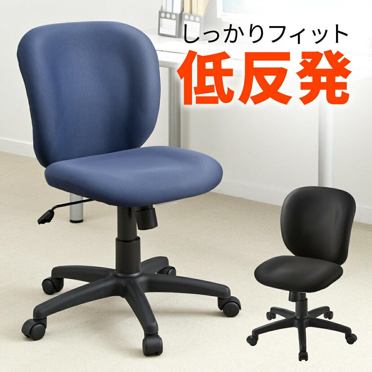 オフィスチェア 低反発クッション ロッキング キャスター 事務椅子 学習椅子 ブラック ブルー [100-SNC031]【サンワダイレクト限定品】【送料無料】