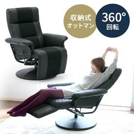 リクライニングチェア オットマン 一体型 パーソナルチェア 一人掛け ソファ 360度回転 リラックスチェア パソコンチェア プレジデントチェア レザーチェア オフィスチェア ソファー チェアー 椅子 イス いす