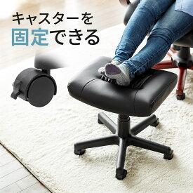 オットマン リラックス脚置き台 ストッパー付きキャスター仕様 PUレザー製 ブラック 足置き 椅子 スツール チェア オットマンチェア オフィスチェア オフィスチェアー デスクチェア パソコン チェア パソコンチェア