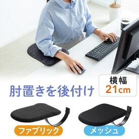 リストレスト アームレスト 肘置き台 ワンタッチ取付 デスク取付 エルゴノミクス マウス操作 ブラック