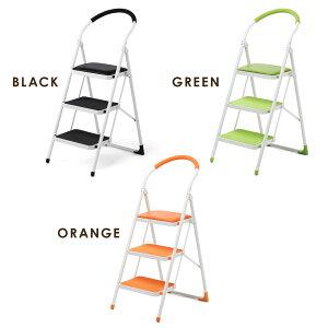 踏み台折りたたみ3段クッション付滑り止め付耐荷重100kg椅子脚立おしゃれ洗車・掃除・高所作業にはしごブラックグリーンオレンジ