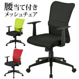 メッシュチェア ネットチェア パソコンチェア ロッキング ブラック・レッド・グリーン 肘付 オフィスチェア 椅子 腰痛対策