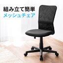 【送料無料】メッシュチェア ネットチェア オフィスチェア シンプル・コンパクトデザイン パソコンチェア 椅子 [150-SNC098]【サンワダイレクト限定品】