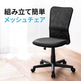 メッシュチェア ネットチェア オフィスチェア シンプル・コンパクトデザイン パソコンチェア 椅子 腰痛対策