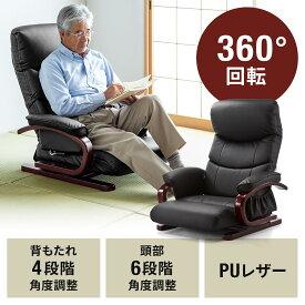 座椅子 肘掛け 360度回転 高級感 PUレザー リクライニング ハイバック 肘付 和室 小物収納ポケット付 ブラック ソファー 座いす 座イス リクライニングチェア 高座椅子