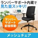 メッシュ ランバーサポート シンクロ ロッキング パソコン オフィス