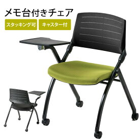 メモ台付きチェア キャスター付 水平スタッキング メッシュ製 背もたれチルト機能 1脚 ブラック 折りたたみチェア ミーティングチェア ネスティングチェア オフィスチェア スタッキング 折りたたみ椅子