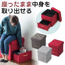 収納スツール 椅子 収納ボックス 引き出し1つ内蔵 折りたたみ 座面取り外し可能 オットマン 耐荷重100kg 腰掛け 足置き おしゃれ オットマンチェア オフィスチェア チェア デスクチェア