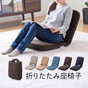 座椅子折りたたみ座椅子マイクロファイバーブラウン・ネイビー14段階リクライニング持ち運び可能持ち手付きこたつ座椅子